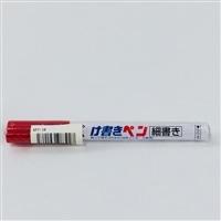 未来工業 KPT-1R け書きペン 細(赤)