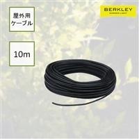 バークレー 10m屋外用ケーブル 16/2C−10m