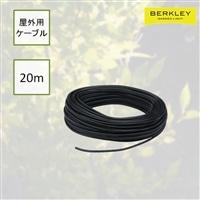 バークレー 20m屋外用ケーブル 16/2C−20m