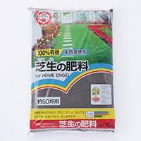 日清 100%有機芝生の肥料10kg