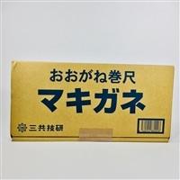 三共マキガネ