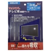 細フレーム台座テレビ用マット13×100