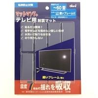 フレーム台座テレビ用マット25×65