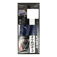 【店舗限定】裾上げテープ 紺