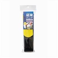 <ケース販売用単品JAN>しばらずカンタン結束バンド 黒黄 50×2480mm