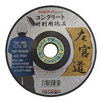 コンクリート研削用砥石 左官道Φ150