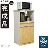 【Web限定】国産レンジ台米びつ付完成品�T型 RB03NA【別送品】