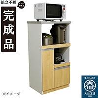 【Web限定】国産レンジ台米びつ付完成品�U型 RB03NA【別送品】