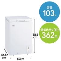 ハイアール 103L 上開き式冷凍庫 JF-NC103F(W)