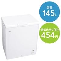 【YC】ハイアール   145L 上開き式冷凍庫 JF-NC145F 『期間限定送料無料キャンペーン』