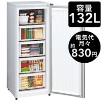 【YC】ハイアール 132L 前開き式冷凍庫 JF-NUF132G(S) 『期間限定送料無料キャンペーン』