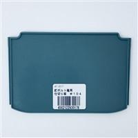 アバンテ 釘ボルト箱#104仕切板 ブルー