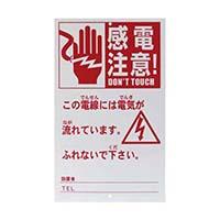 アポロエリアシステム 危険表示板 APHY109