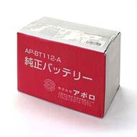 アポロエリアシステム バッテリー(7-12)APBT112A