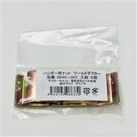 ネグロス DHN−W3 5個入りハンガー用ナット