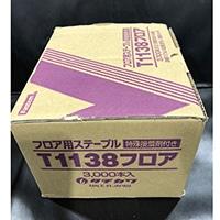 フロアー用ステープル 1138KF 3000本