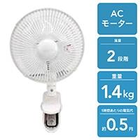 【数量限定】クリップ扇風機 FLE-183C