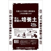 【店舗取り置き限定】花と野菜の培養土 25L(北海道限定)