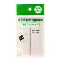 ライテック 電子タバコ用綿棒ウェットタイプ
