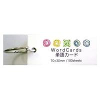 単語カード 小