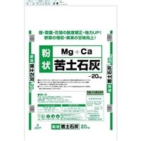 【店舗限定】S:苦土石灰 粉 20kg