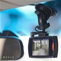 DX−HDR100RCリアカメラ付ドラレコ