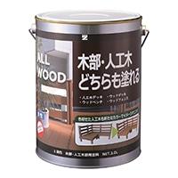 ALL WOOD ウォルナット 3L【別送品】