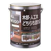 ALL WOOD ダークブラウン 3L【別送品】