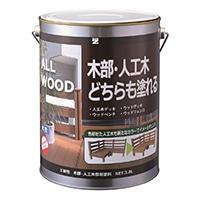 ALL WOOD オフホワイト 3L【別送品】