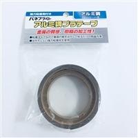 アルミ調プラテープ 粘着付 24mm巾×2m