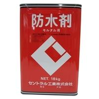 セントラル工業 防水剤 18kg