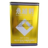 セントラル工業 急結剤 4.5kg【別送品】