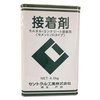 セントラル工業 接着剤 4.5kg【別送品】