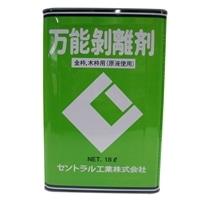 セントラル工業 万能剥離剤 18L【別送品】