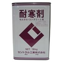 セントラル工業 耐寒剤 18kg【別送品】
