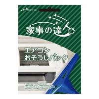 家事の達人 エアコンおそうじ【別送品】