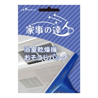 家事の達人 浴室乾燥機おそうじ【別送品】
