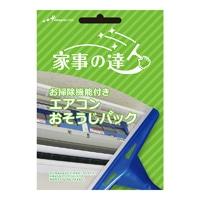 家事の達人 お掃除機能付エアコン掃除【別送品】