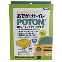 おでかけトイレ POTON4