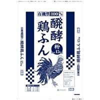 【店舗限定】醗酵鶏ふん 粉 15Kg IG