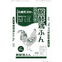 【店舗限定】醗酵鶏ふん ペレット 15Kg IG