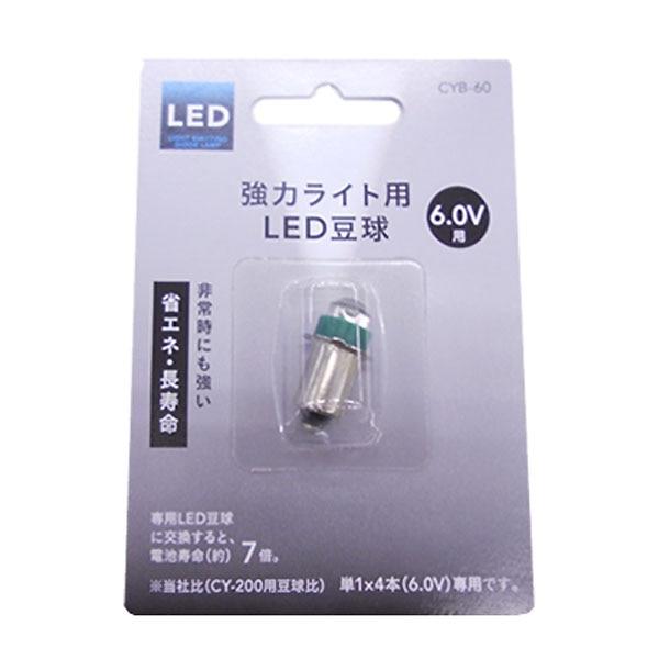 LED豆球6V用 CYB-60