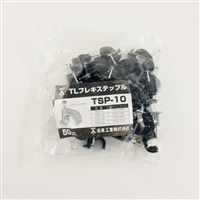 未来工業 TLチューブ用ステップルTSP-10 50