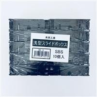 未来 浅型スライドボックス10個入 SBS 10