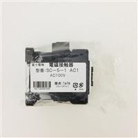 電磁接触機AC100V SC-5-1AC11a1b