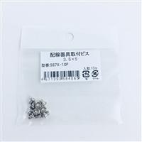 プレート用ビス3.5×5567X−10P 10本入