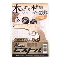 シヤチハタ 輪ゴムピストル タイプ4