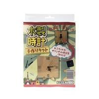 シヤチハタ 木で作る時計工作キット プレート 角型