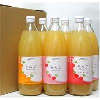 りんごジュース3種 1000ml×6本入【別送品】