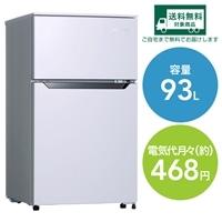 Hisense 冷凍冷蔵庫 HR-B95A【別送品】【要注文コメント】